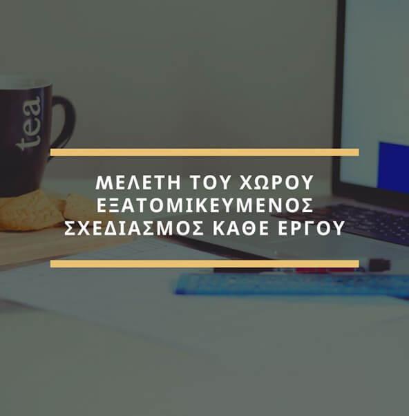 Μελέτη χώρου, σχεδιασμός Πατίστα έπιπλα Θεσσαλονίκη